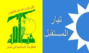 """""""حزب الله"""" و""""المستقبل"""": للإسراع في تشكيل الحكومة"""