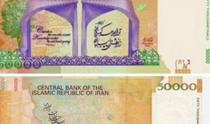 لماذا أزالت إيران شعار النووي من عملتها؟