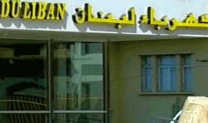 كهرباء لبنان: الاعتداء على ملاحظين خلال نزع التعديات