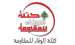 """""""الوفاء للمقاومة"""": نستنكر صمت الذين تنكّروا لقاضي لبنان"""