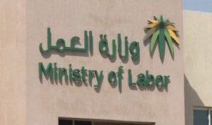 اجراءات سعودية 'لمحاسبة سعودي اوجيه' لتأخرها في دفع الرواتب