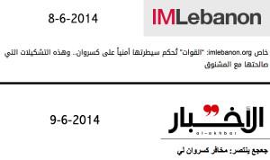 وعد imlebanon.org أن يكون السبّاق دائماً في نشر الأخبار الخاصة والموثوقة