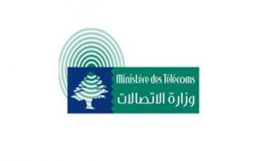 وزارة الاتصالات ستضع في التداول طوابع تذكارية
