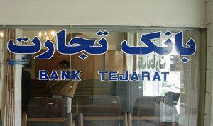 شطب بنك «تجارت» الإيراني من قائمة العقوبات الأوروبية