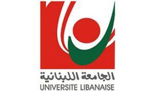 متعاقدو اللبنانية يعلنون الإضراب في 16 و17 الحالي